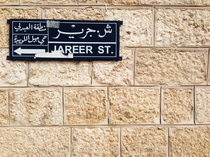Street-Sign-Amman-ArtWeekAmman